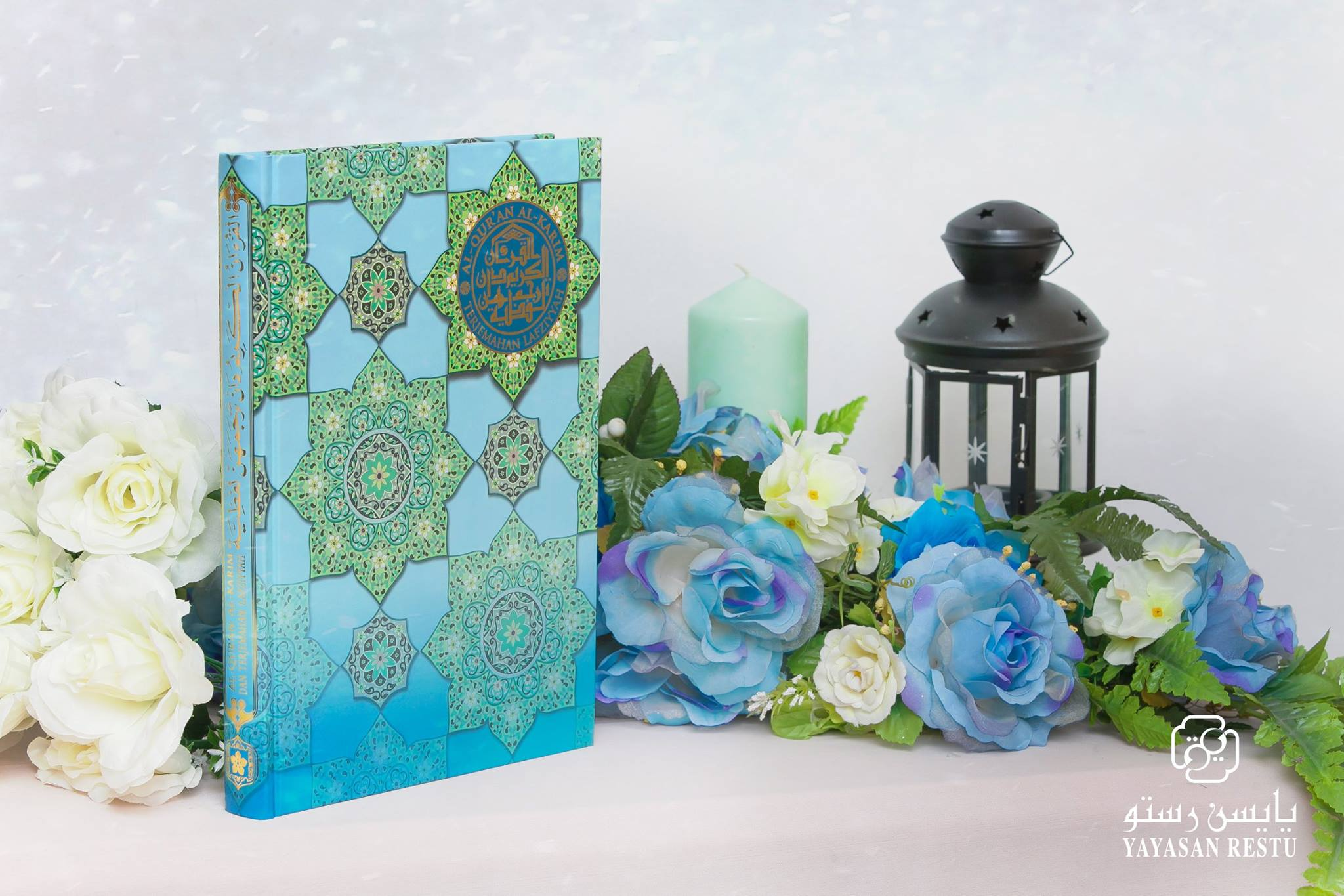 Al-Quran Terjemahan Lafziyyah Yayasan Restu
